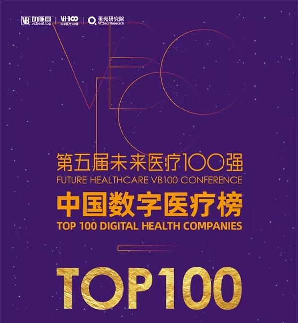微脉再度登榜「未来医疗100强」,数字疗法创新大放异彩