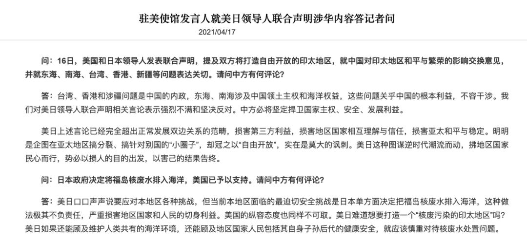 """核废水只字未提 美日首脑会谈""""瞄准""""中国"""