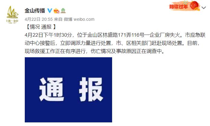 官方通报上海金山一企业厂房失火:初步排摸,有8人失联,其中2名为消防救援人员