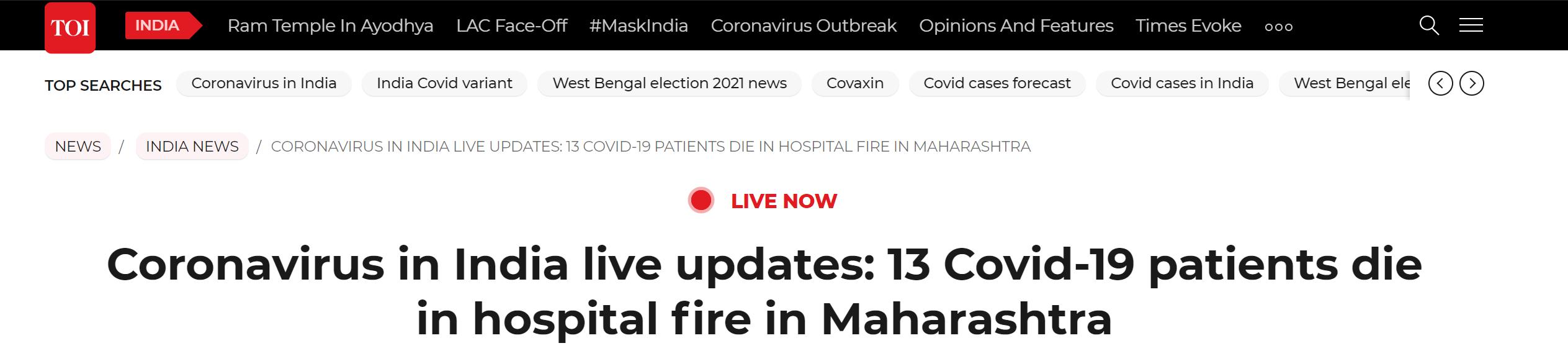 快讯!印度一医院突发火灾,13名新冠患者丧命