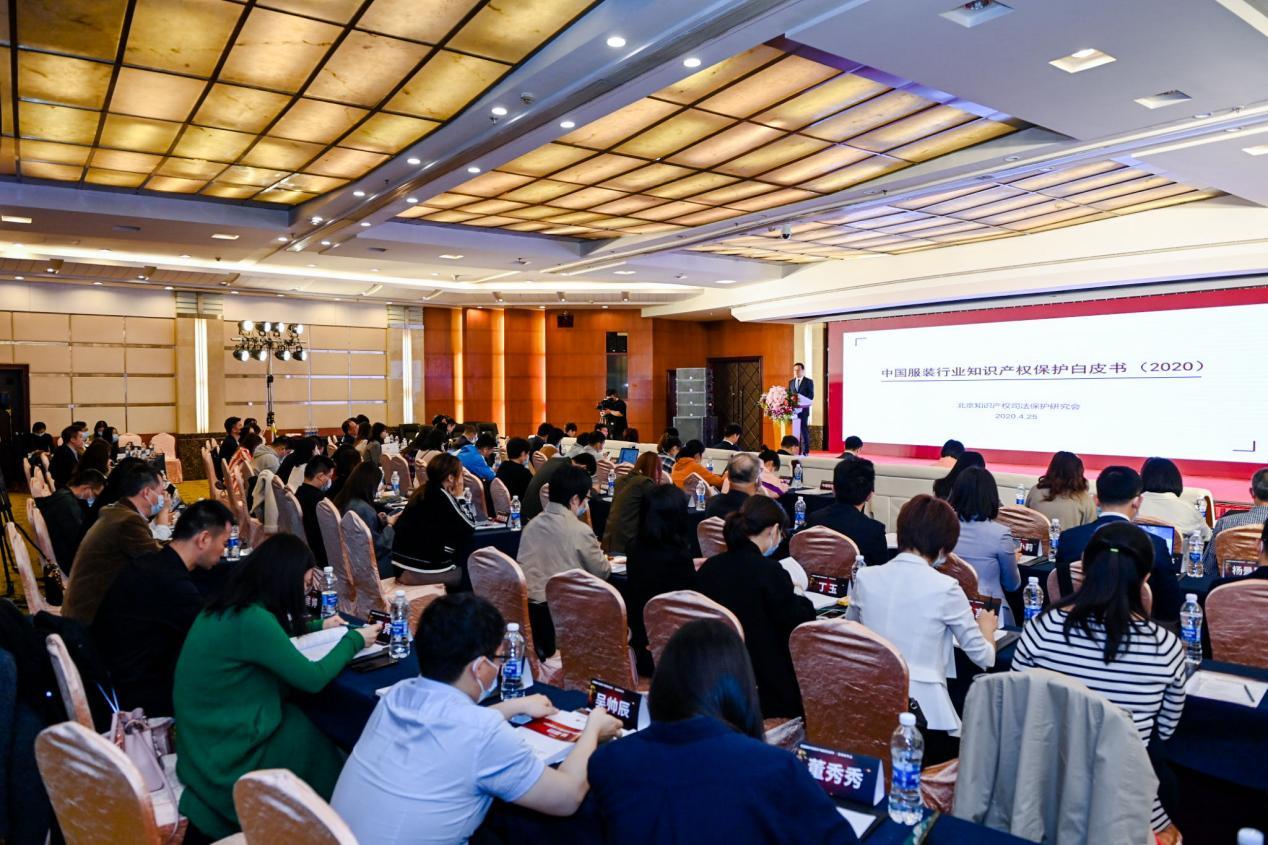 北京知识产权司法保护研究会秘书长 普翔 白皮书主题报告