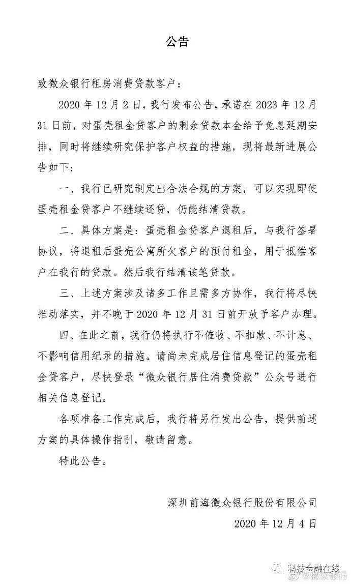 """微众银行2020年净利润50亿 称蛋壳事件中""""做出巨大牺牲"""""""