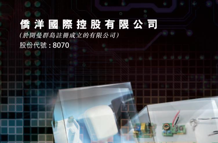 侨洋国际控股(08070.HK)预期今年首季扭亏