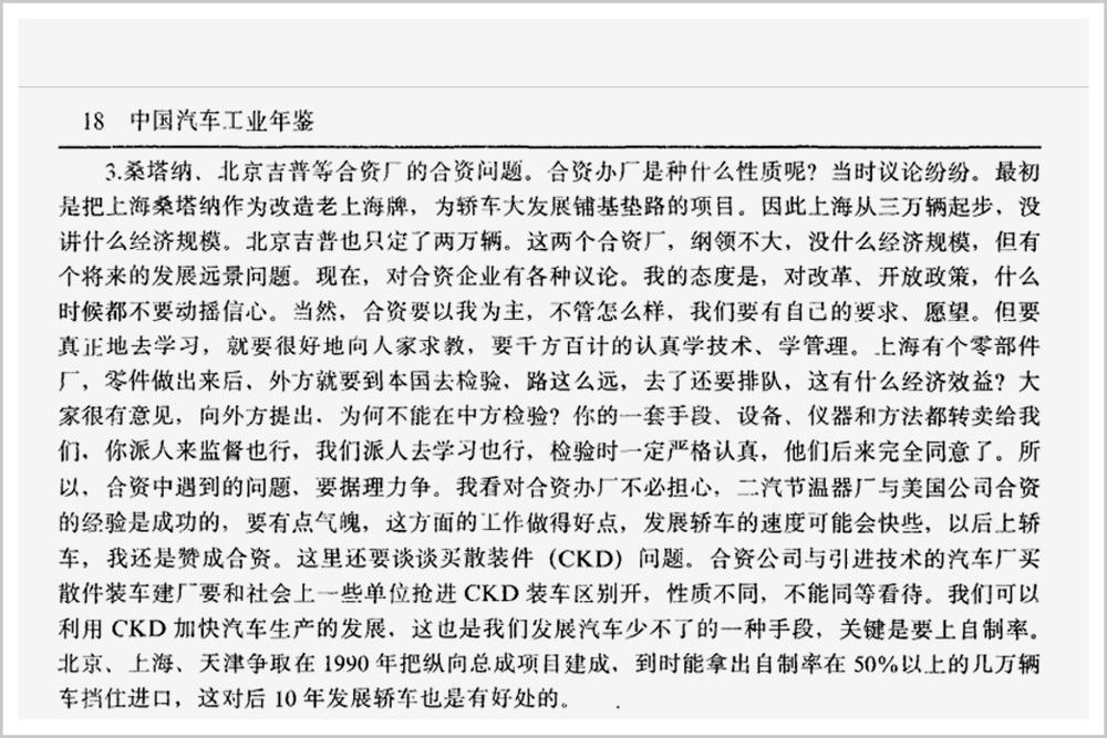 汽车老将、政府高官、贾跃亭的造车合伙人,他沉默多年后叫板特斯拉!