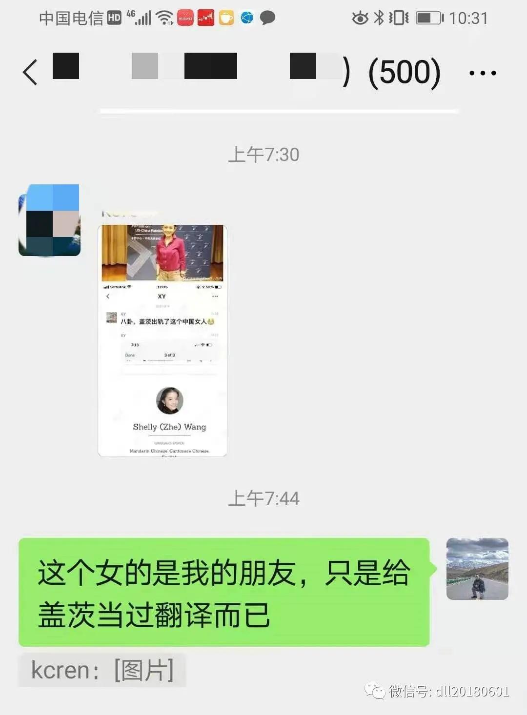 王�辞巴�事辟谣:她是一个非常干净的女孩,我不相信她会去插足别人的婚姻