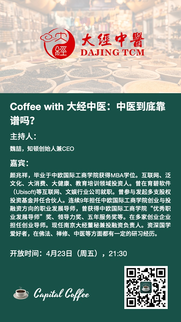 Coffee with大经中医:中医到底靠谱吗?