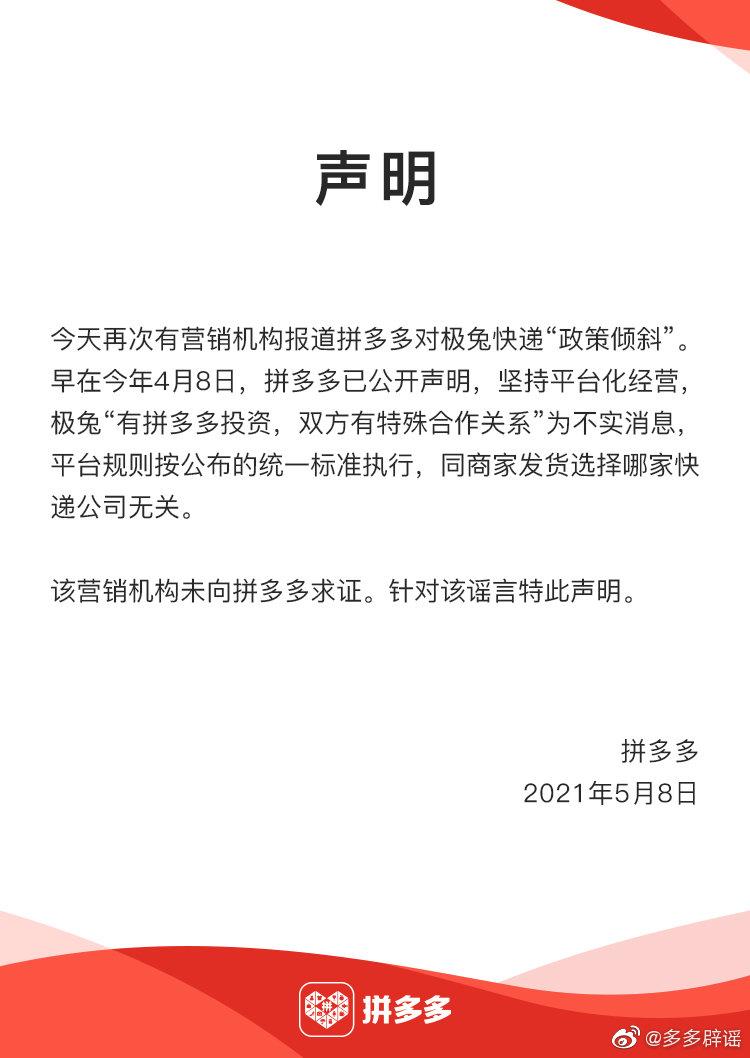 """拼多多再辟谣:否认对极兔快递""""政策倾斜"""""""