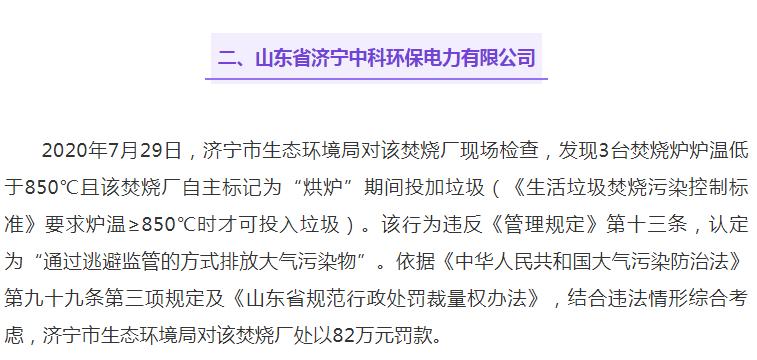 盛运环保股票:盛运环保旗下公司遭罚82万 通过逃避监