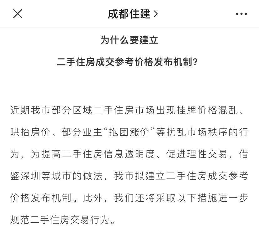 成都二手高价房下架,深圳调控模式即将推行全国!