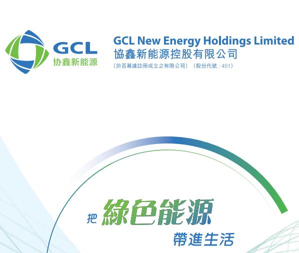 抵押协鑫新能源(00451.HK)股份疑被斩仓 保利协鑫(03800.HK):已报警
