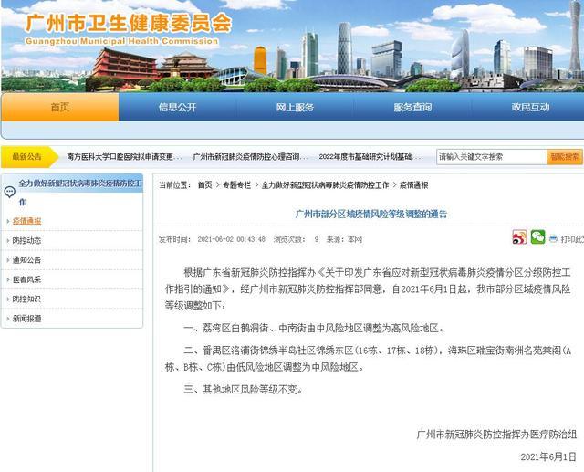 广州荔湾区白鹤洞街、中南街调整为高风险地区