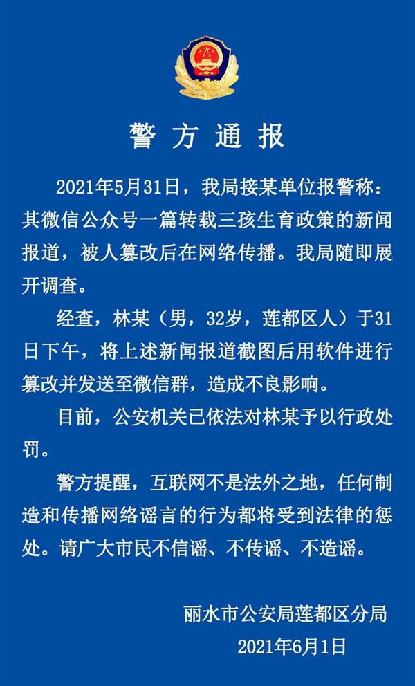 """网民P图恶搞""""三孩政策"""" 官方通报:行政处罚"""