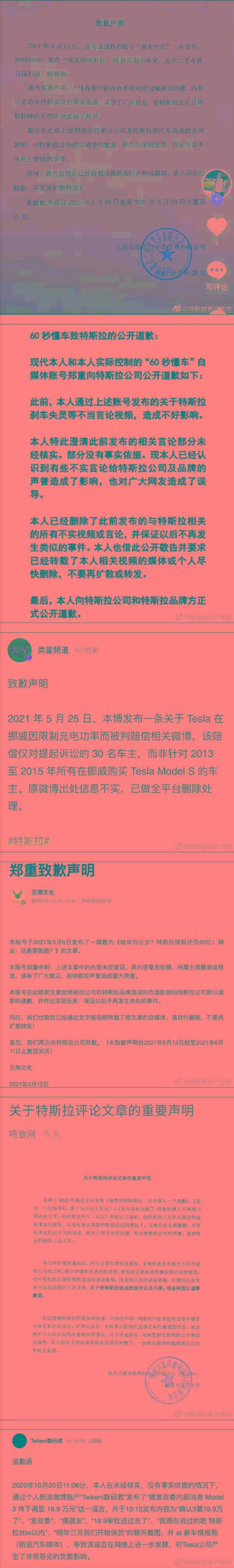 特斯拉开通法务部微博上热搜!网友:关注列表里的人已相继道歉