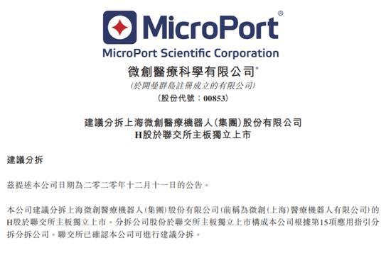 微创医疗建议分拆主板上市 上海微创医疗机器人已申请