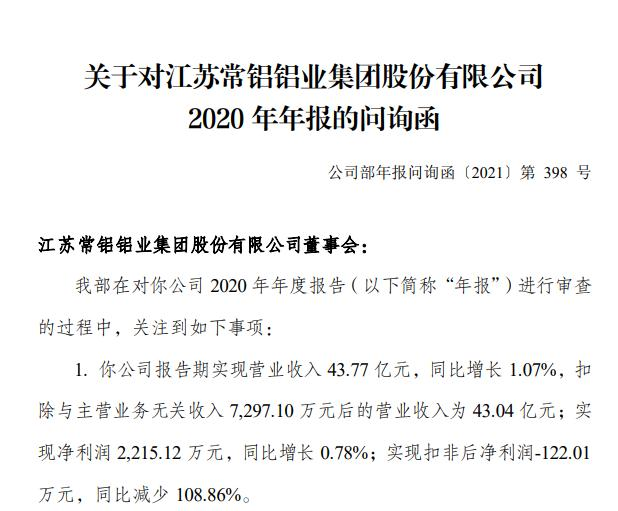 常铝股份拟1.12亿设立产业基金增资子公司 深交所发关注函追问事项细节