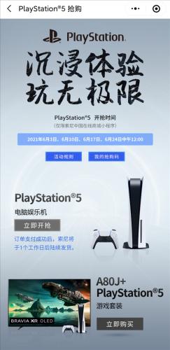 索尼PS5包装完全可回收:纸材质替代塑料只为环保