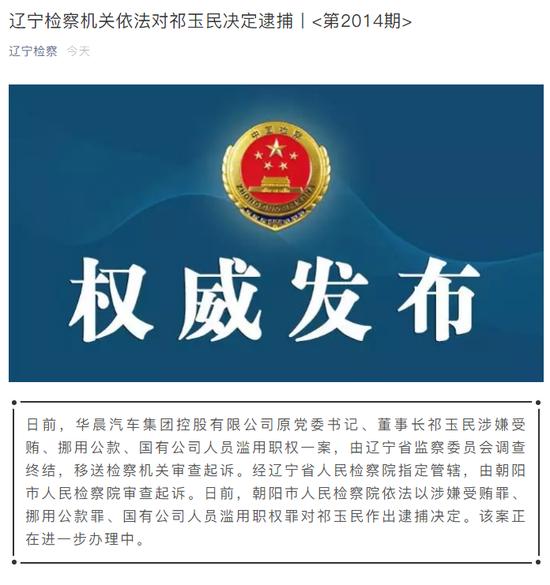 华晨汽车原董事长祁玉民被决定逮捕