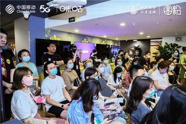 """5G赋能,中国移动咪咕打造""""观赛+社交+娱乐""""一站式互动平台"""