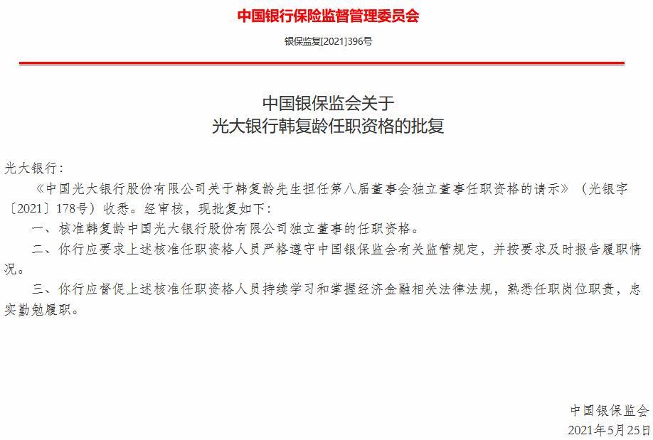 光大银行独立董事韩复龄任职获批