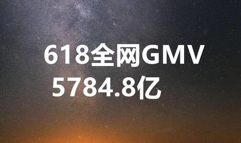2021年618大促总结:GMV创新高、线下亮眼、爆仓爆网说再见......
