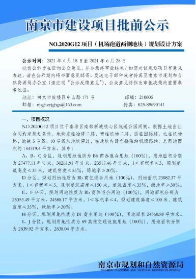 最新头条 | 南部新城旗舰综合体商办规划曝光!
