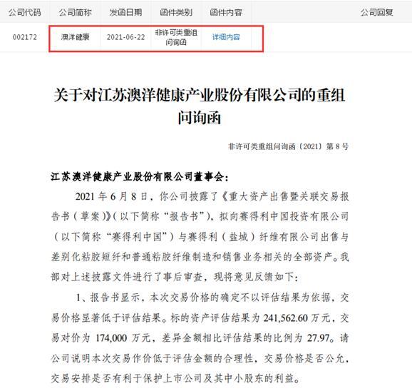 """澳洋健康拟17.4亿元剥离化纤主业  深交所今日发出""""13问"""""""