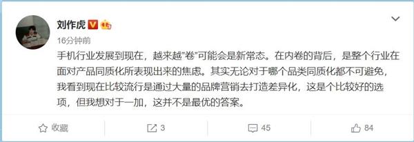 刘作虎:手机内卷化可能会是新常态