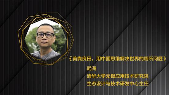 武洲:美粪良田,用中国思维解决世界的厕所问题