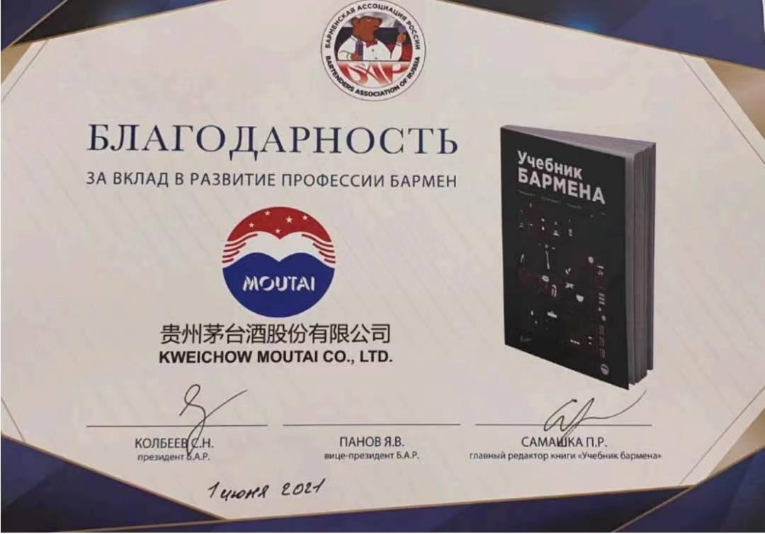 茅台被纳入俄罗斯鸡尾酒教科书