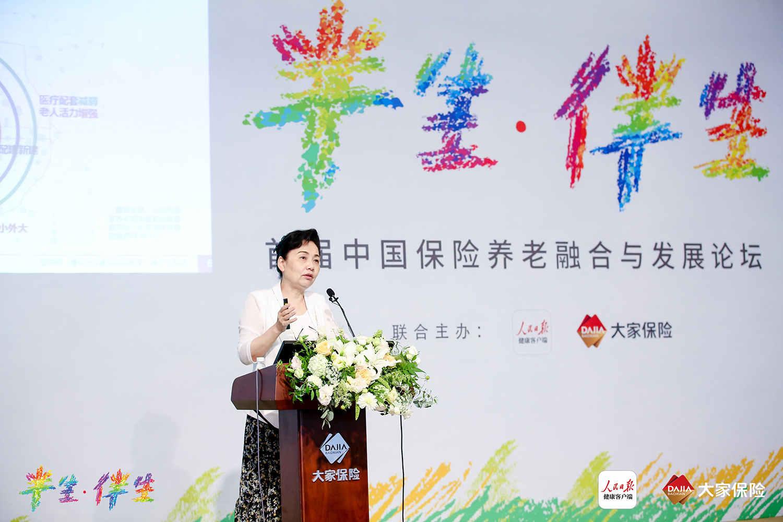 周燕珉:做养老社区最重要先把客群定位清晰