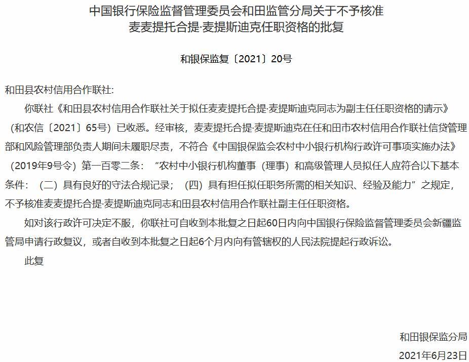 """和田这家银行副主任""""太难了"""" 任职资格连续两次被监管否决"""