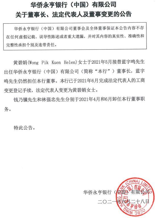 华侨永亨银行(中国)迎新任董事长 黄碧娟接棒蓝宇鸣