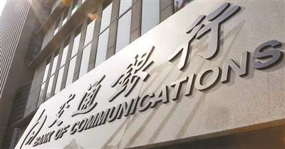 交通银行北京自贸试验区支行落地NRA账户结汇业务