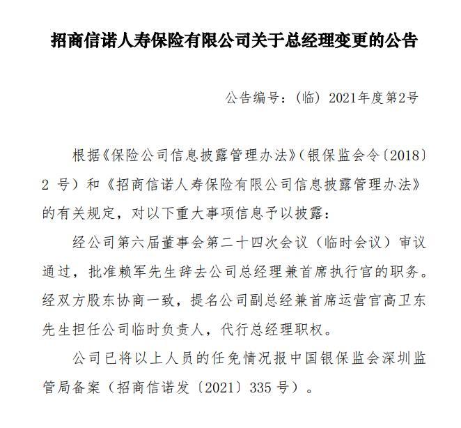 招商信诺总经理赖军离职 高卫东代行总经理职权