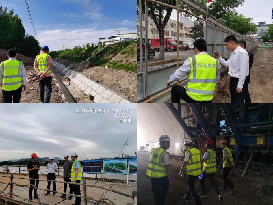阳光财险风控服务走进多个国家重点基建项目,全力保障工程安全
