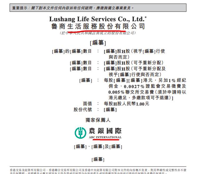 鲁商生活服务IPO:在管面积1800万方 毛利率远低于港股物业公司均值