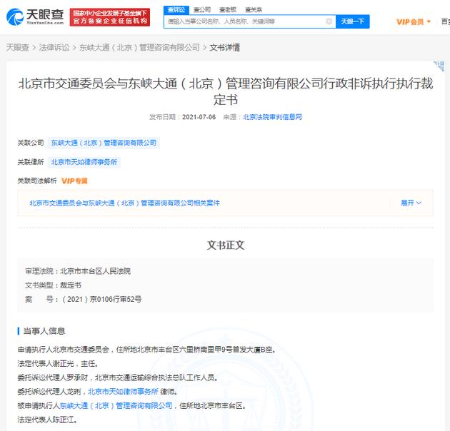 富达注册登录ofo因不退还用户押金被罚5万