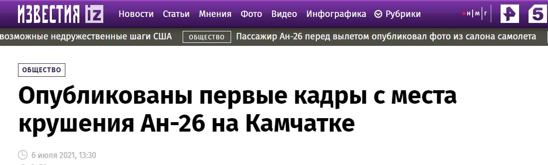 俄媒公布首张安-26飞机失事现场图