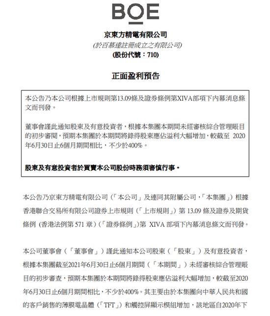 京东方精电:预计上半年股东应占溢利同比增长不少于400%