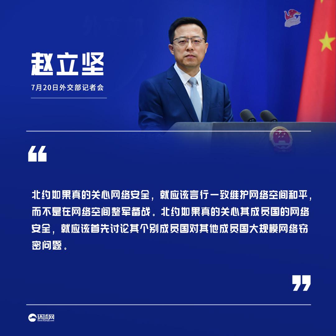 """北约首次发共同声明指责""""中国网络攻击"""",外交部驳斥"""