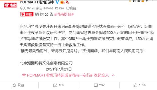 泡泡玛特:向河南省慈善总会捐赠500万元 用于防汛救灾工作