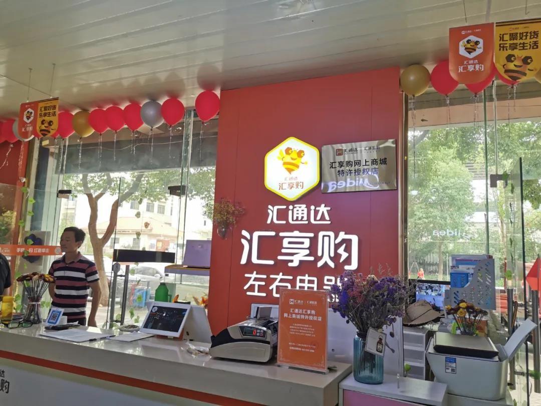 汇通达智慧零售SaaS+ 多维度解决乡镇小店经营管理痛点