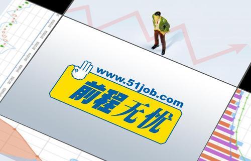 前程无忧花20亿元在上海晶耀前滩购买新总部办公楼