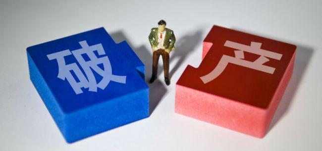 """中国首宗个人破产案裁定生效:给""""诚实而不幸""""的债务人一个被拯救的机会"""