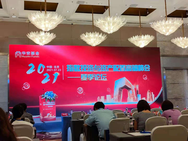 华安基金总经理张霄岭:ETF指数基金迎来历史性发展机遇