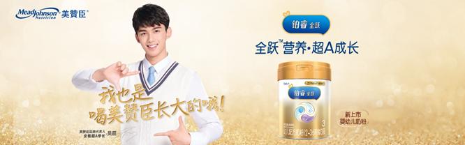 甄选进口奶源的美赞臣铂睿全跃,超A学长吴磊推荐的优质奶粉