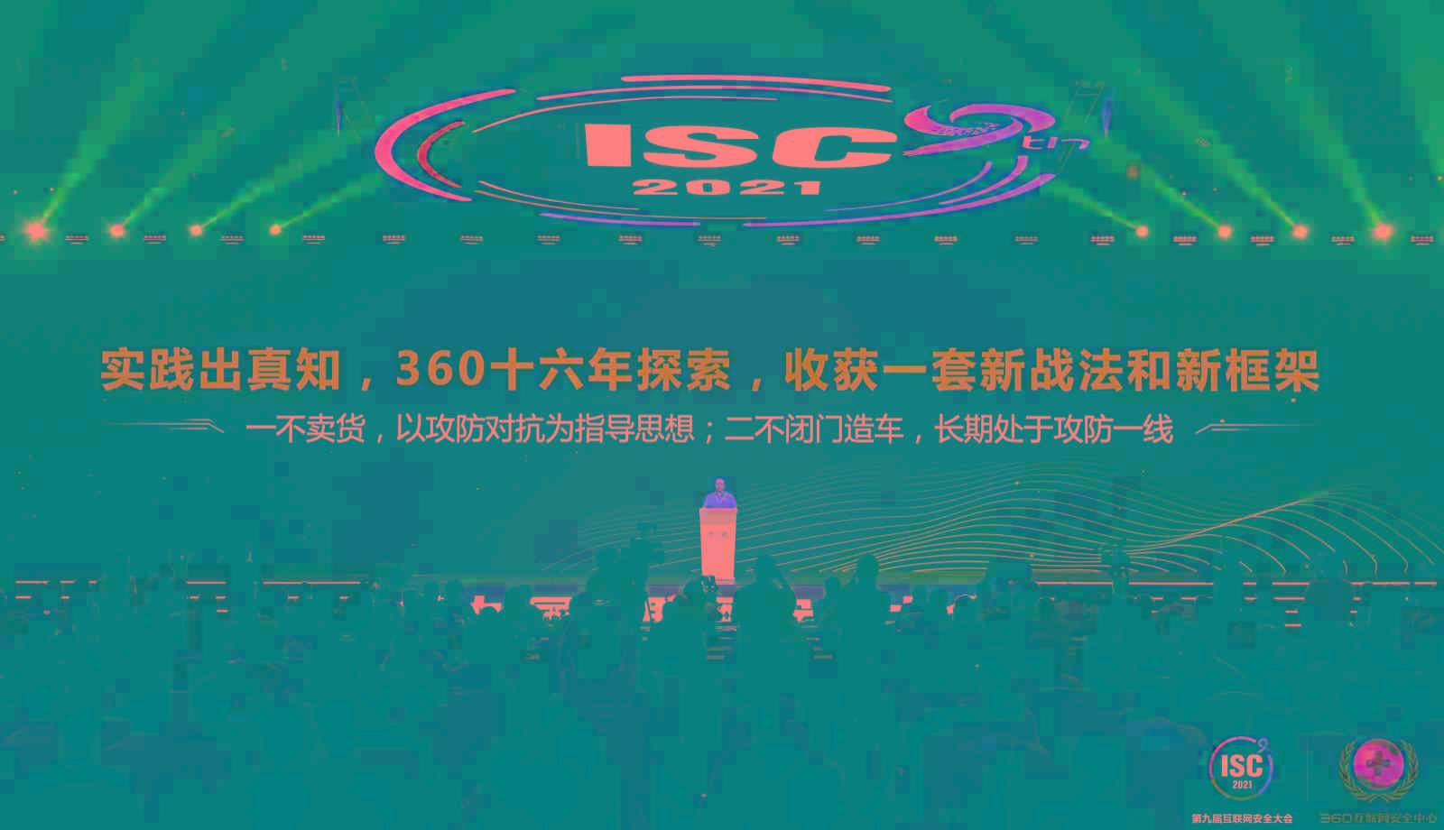 不带货的周鸿祎,ISC大会呼吁网络安全新战法