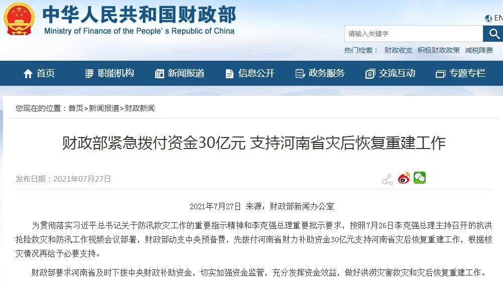 财政部紧急拨付资金30亿 支持河南省灾后恢复重建工作