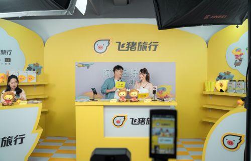 飞猪商家直播第二季度开播量上涨80% 将陆续推出主播成长等课程