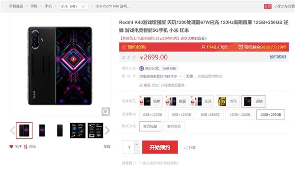 Redmi K40游戏版逆鳞特别款上市:8.3mm机身塞进5065mAh 2699元